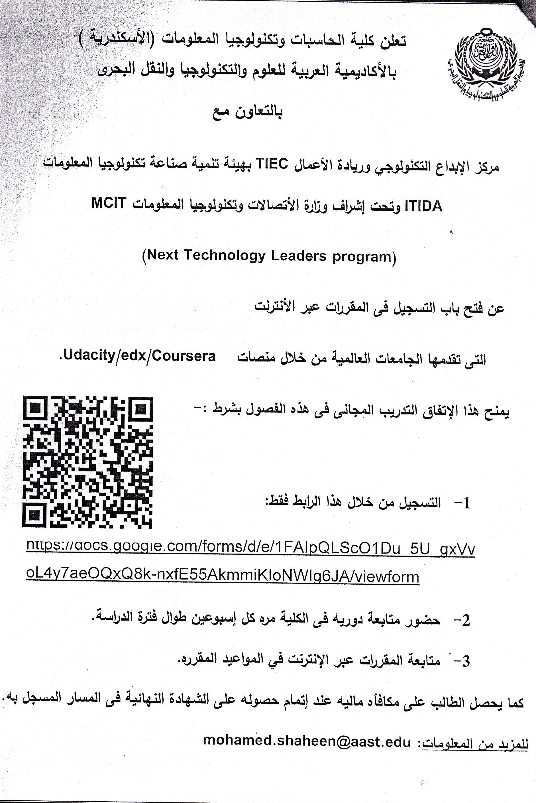 كلية العلوم - جامعة الاسكندرية