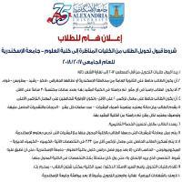 شروط قبول تحويل الطلاب من الكليات المناظرة الي كلية العلوم جامعة الاسكندرية للعام الجامعي 2017/2018