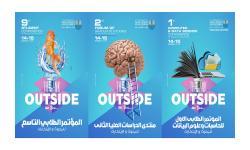 المؤتمر الطلابى التاسع بعلوم الإسكندرية 2020