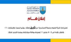 تأجيل مؤتمر البحوث والإبتكارات 2020 بعلوم الإسكندرية