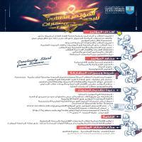 المؤتمر الطلابى الثامن كلية العلوم 2019 و مؤتمر الدراسات العليا الاول