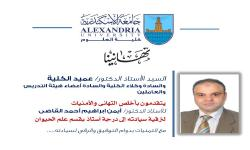 Dr. Ayman IbrahimAhmed Al-Qadi professor at the Department of Zoology