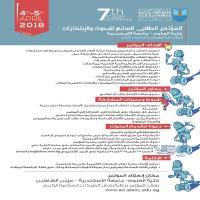 المؤتمر الطلابى السابع 4-5 أبريل 2018